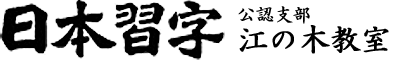 江の木教室 - 江坂の習字・書道