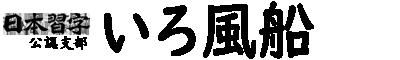 いろ風船 - 江坂の習字・書道